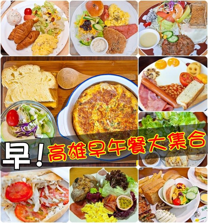 [高雄美食] 高雄早午餐大集合 (Brunch&輕食&傳統) *持續更新中*