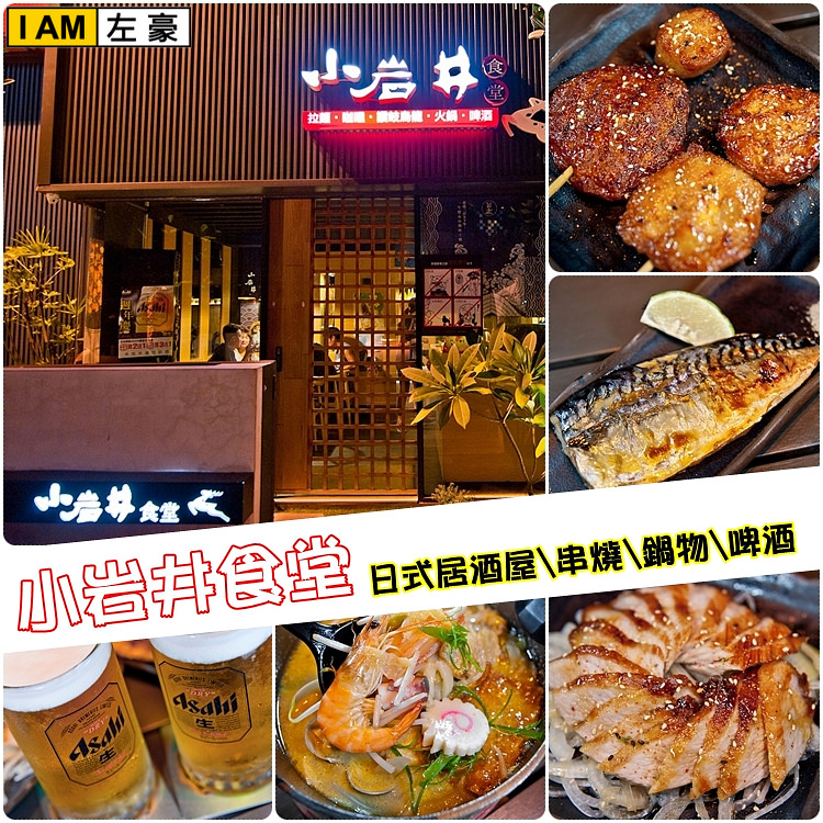 [食記] 高雄o鳳山區 小岩井食堂(日式居酒屋、串燒、鍋、啤酒)