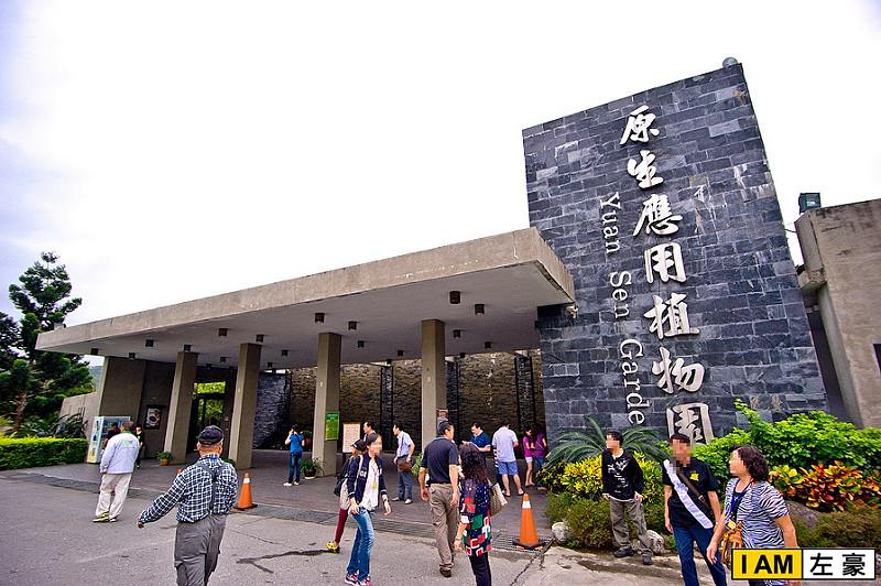 [旅遊] 台東原生應用植物園