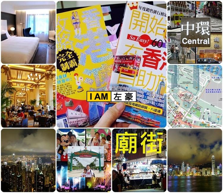 [旅遊] 香港三天兩夜自由行(行程分類總整理)*歡迎分享轉貼*