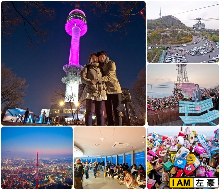 [國外旅遊] 韓國首爾自由行。N首爾塔 都教授約會地點鎖上情人鎖