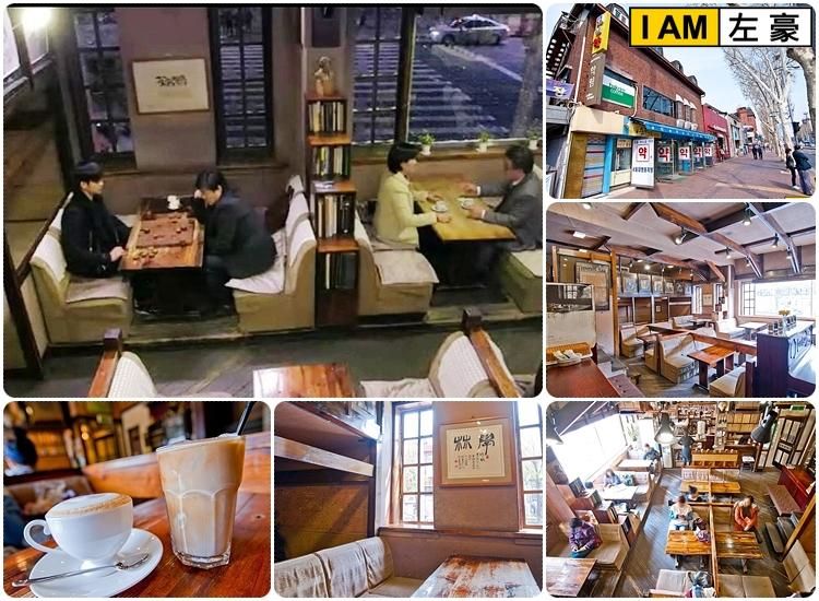 [國外旅遊] 韓國首爾自由行。來自星星的你 都教授愛店「學林咖啡」