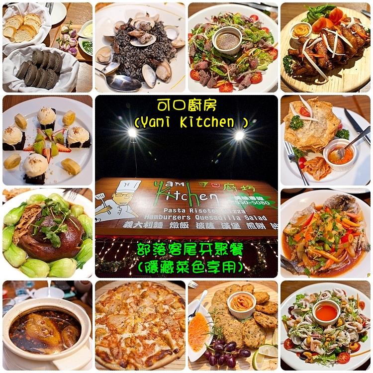 [食記] 高雄。鼓山區 可口廚房Yami Kitchen (部落客尾牙聚餐)