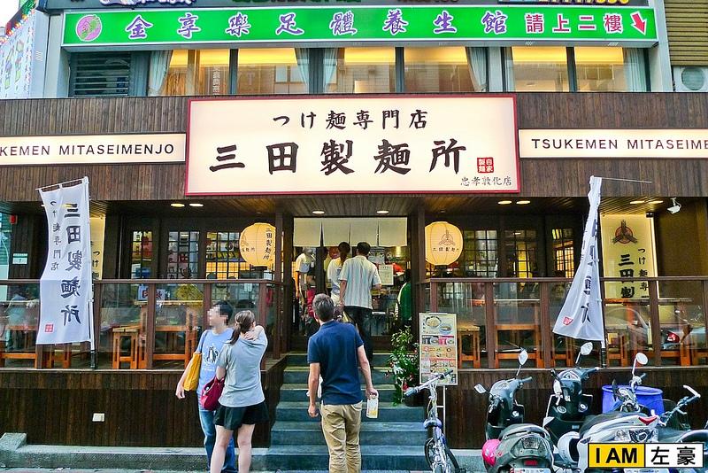 [食記] 台北。三田製麵所 (忠孝敦化店)
