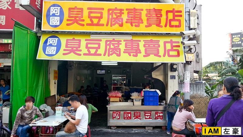 [食記] 屏東。萬丹 阿國臭豆腐