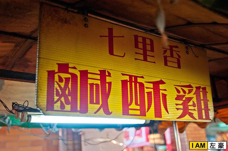 [高雄美食] 仁美在第三十年 七里香鹹酥雞 ( 仁美菜市場、仁美夜市 ) *星期四夜市暫停、菜市場內持續賣*