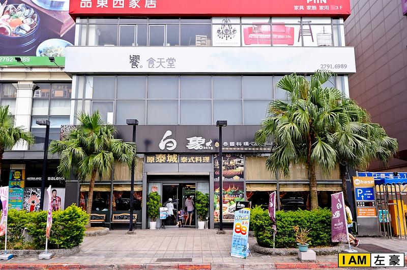 [食記] 台北。白象泰國料理 (內湖總店)