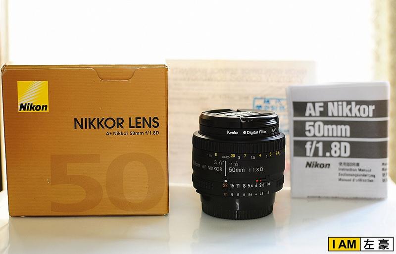 [開箱] NIKON 50mm 1.8D 開箱
