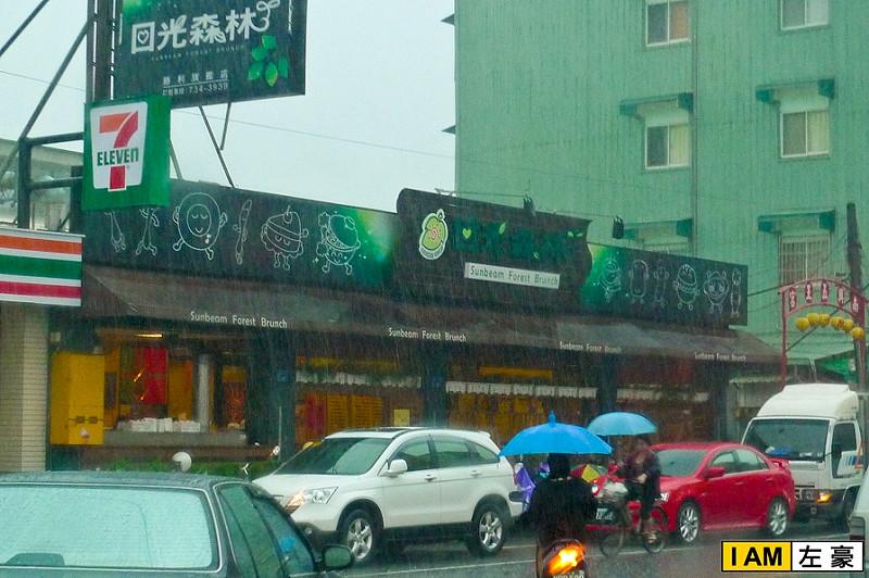 [食記] 屏東。日光森林 (勝利店) 冒雨也要吃!