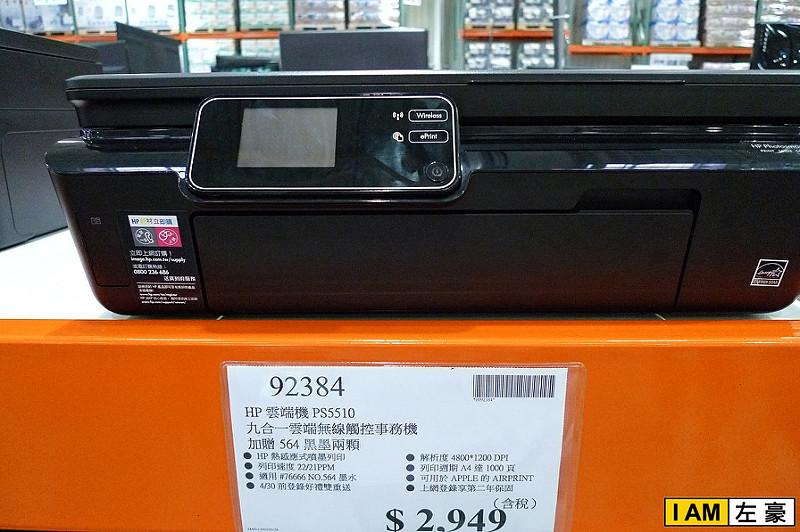 [開箱] HP PhotoSmart 5510 雲端無線觸控多功能事務機