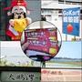 [旅遊] 屏東。2012春遊大鵬灣國際休閒特區(含蚵殼島~)