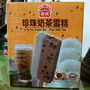 [食記] 珍珠奶茶冰棒