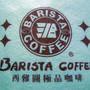 [食記] 高雄。前金區 西雅圖極品咖啡(漢神店)