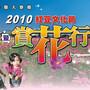 [旅遊]2010大寮紅豆文化節