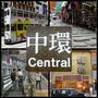 [旅遊] 香港三天兩夜自由行 – 中環
