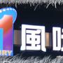 [食記] 高雄遠百-21風味館