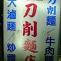 [食記] 高雄o鳳山區 大陸刀削麵