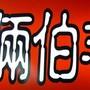 [食記] 高雄o鳳山區 倆伯羊肉 (50年老店)