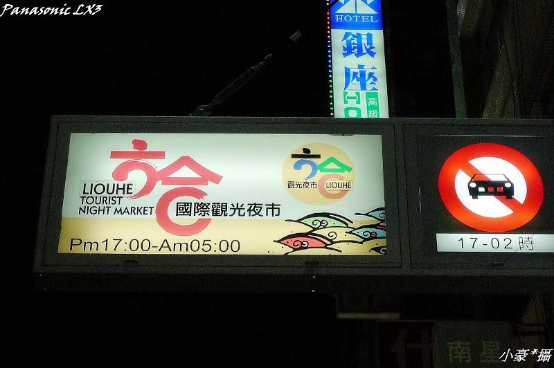 [高雄玩樂] 國際觀光客必逛「六合夜市」中、日、韓、英通通來