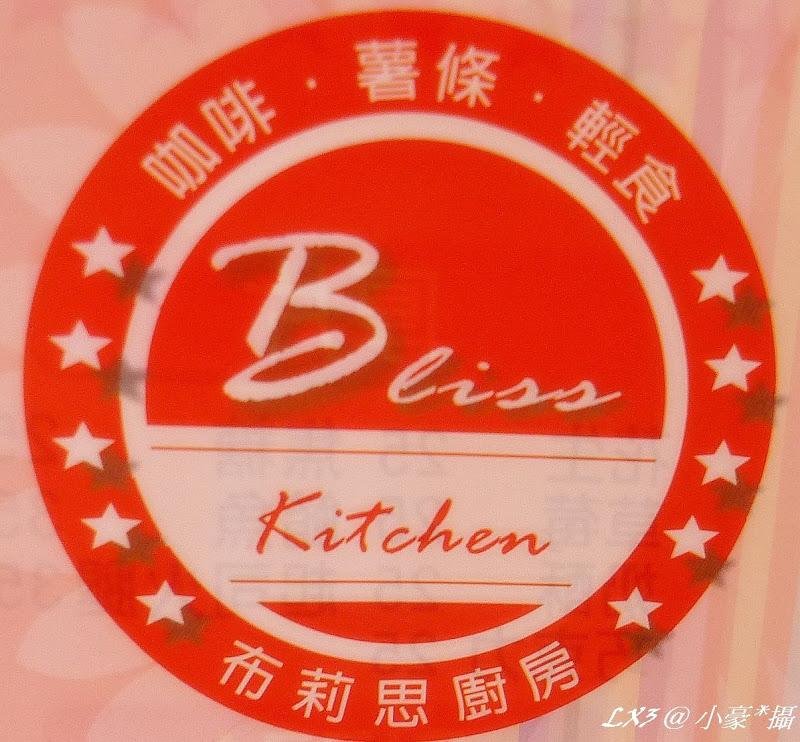 [食記] 布莉思廚房 (二訪)
