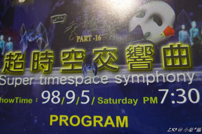 音樂饗宴-超時空交響曲