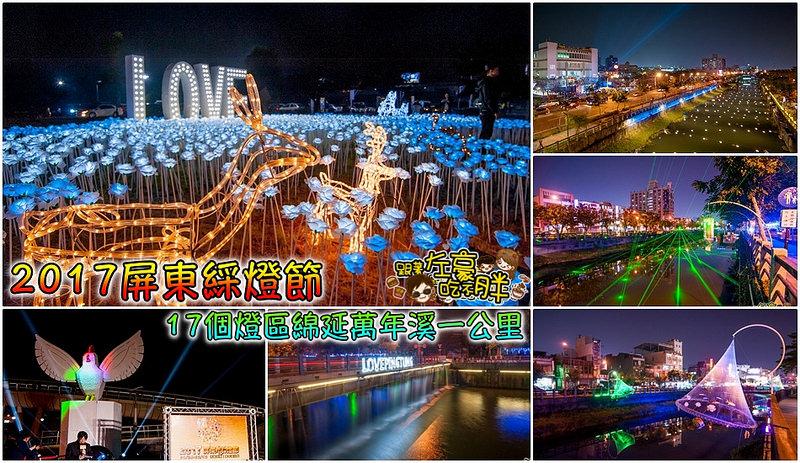 [屏東旅遊] 2017屏東綵燈節!給你不一樣的萬年溪~17個燈區綿延一公里 屏東燈會