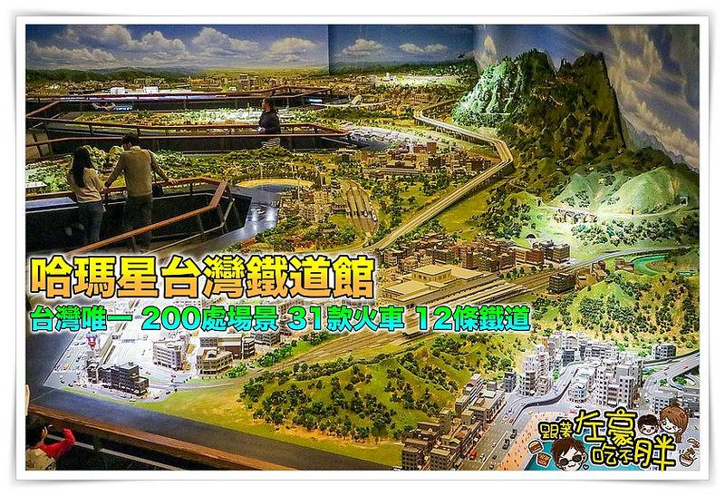 [高雄旅遊] 駁二。哈瑪星台灣鐵道館 亞洲最大的鐵道展~親子娛樂火車迷必到之處