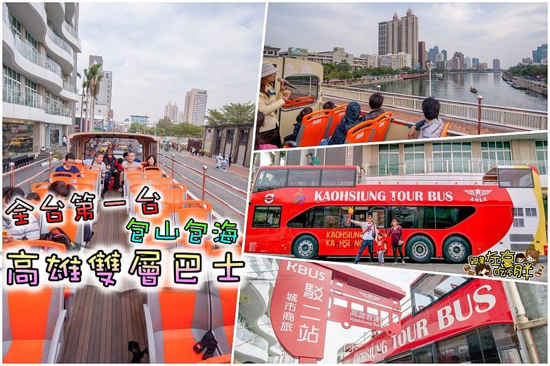 [高雄旅遊] 台灣第一!雙層觀光巴士帶你去兜風~(駁二特區西子灣線)