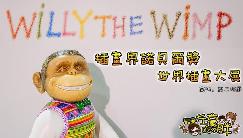 [高雄旅遊] 台灣最後一站!駁二特區。插畫界諾貝爾獎-世界插畫大展 經典中的經典!