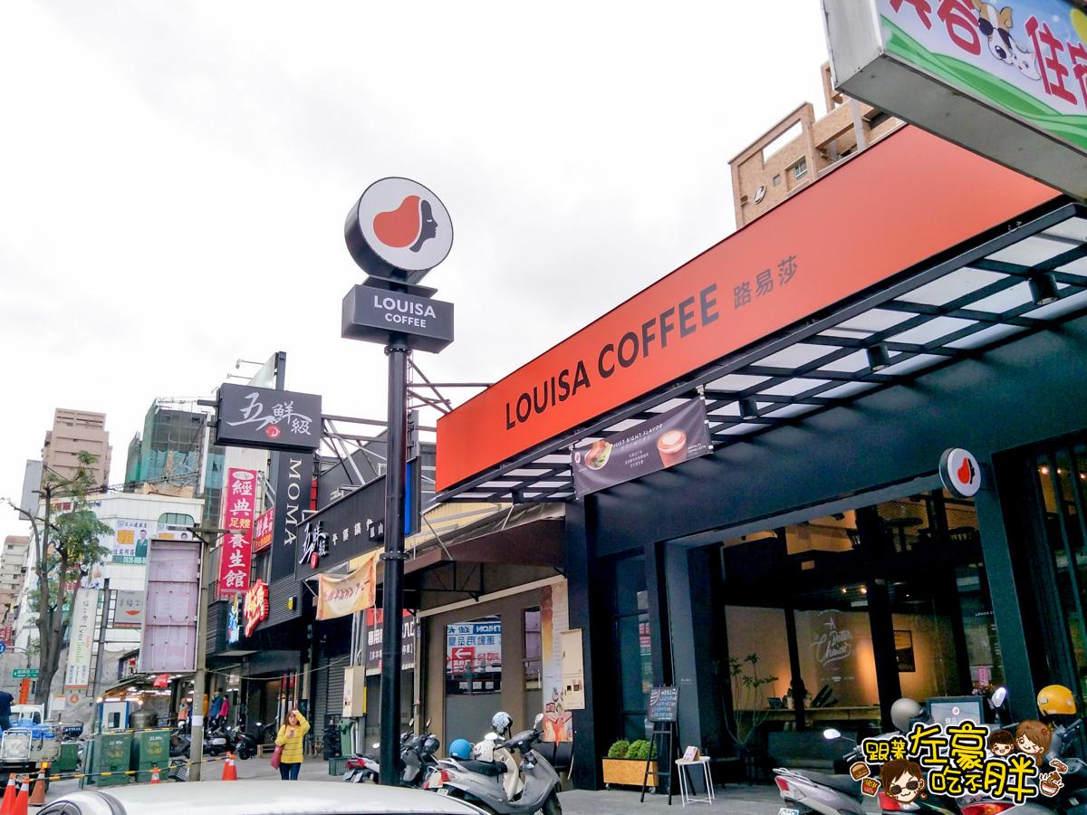 [高雄美食] 路易莎咖啡Louisa Coffee 放鬆自在好地方 (鳳山青年直營店)