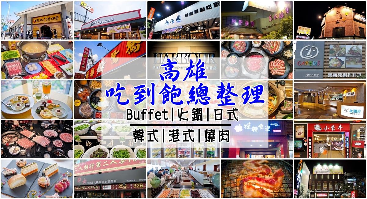 [高雄美食] 高雄吃到飽餐廳總整理!Buffet|火鍋|日式|韓式|港式|燒肉|