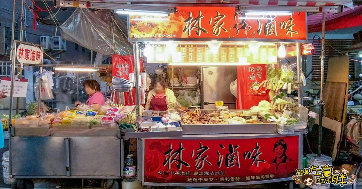 林家滷味(南華市場30年老店)老市場滿滿人情味!