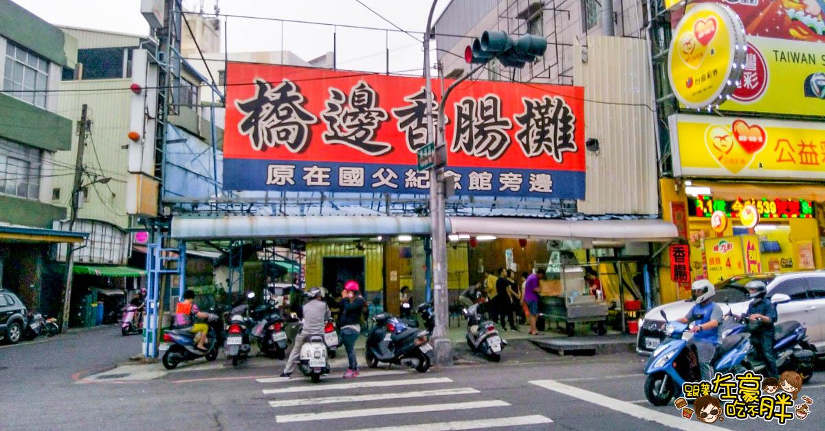 鳳山橋邊香腸攤 在地50年老口味 (大東捷運站美食)