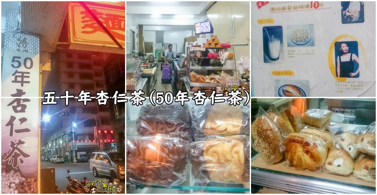 [高雄美食] 遇不到黃小琥阿姊的店!50年杏仁茶 鹽埕區消夜早午餐~