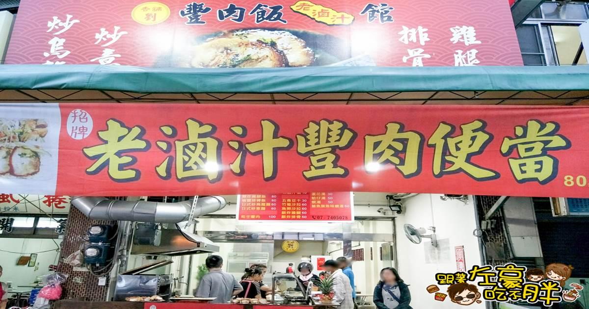 豐肉飯老滷汁館 鳳山便當推薦!烤到微焦肉片x淋上特製滷汁