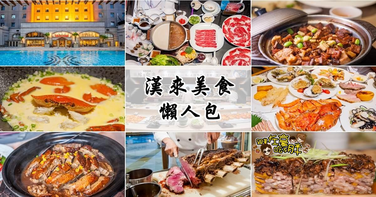 高雄漢來餐廳懶人包x吃到飽.中式.西式.日式.粵菜.素食.鐵板燒