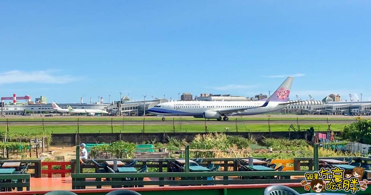 高雄機場咖啡 老爸休閒農場 看飛機玩泡泡免門票祕密基地