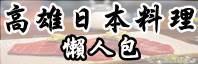 高雄日式料理 懶人包