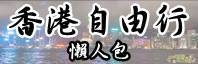 香港自由行 懶人包