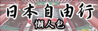 日本自由行 懶人包