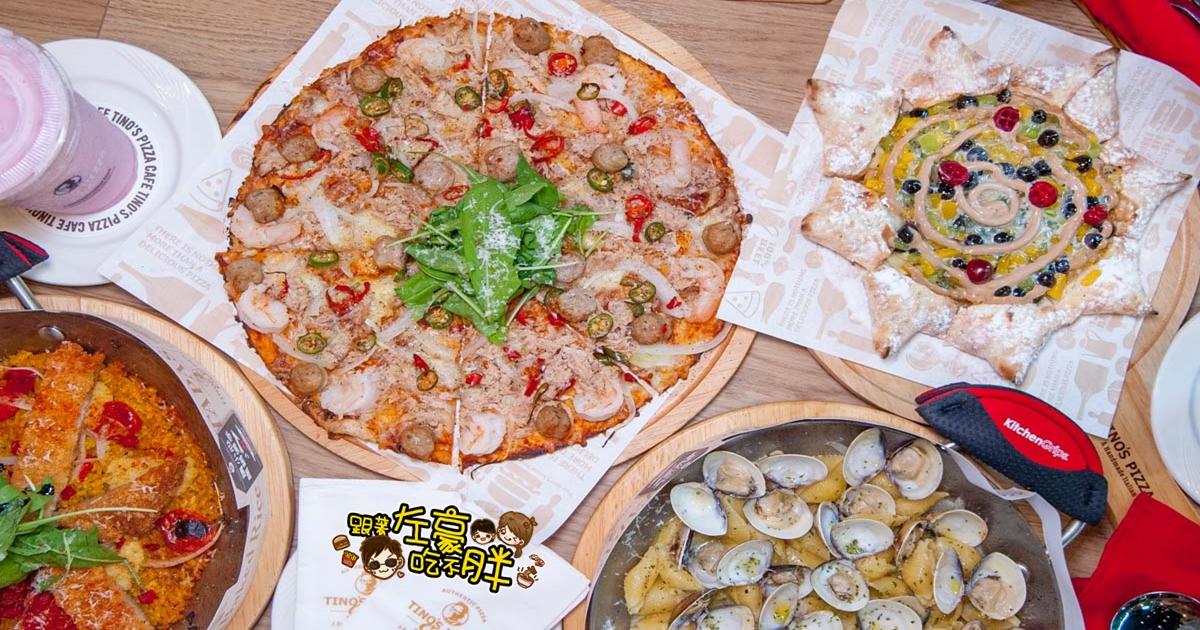 高雄堤諾義式比薩(河堤店) 月銷7000個珍奶比薩x滿到爆蛤蜊貝殼烤麵!