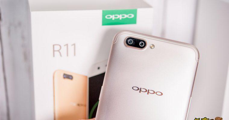 OPPO R11 高CP質手機首選!前後2000千萬畫素|雙鏡頭|快閃充|神美肌 不專業開箱文