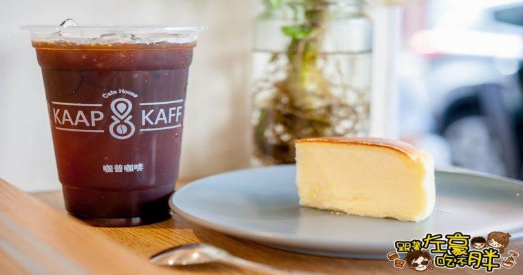 北歐極簡風小祕境「KAAP KAFF 咖普經典咖啡」脆糖萊姆涼脆帶勁~