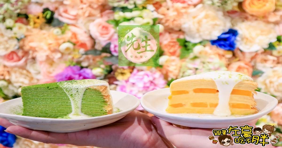 先生Sensei 5款千層蛋糕大解析x夏日風情(芒果千層)新上市!