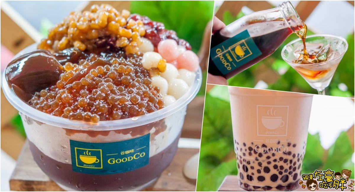 老闆瘋了! 谷咖啡 48元精品冰滴xQ彈混珠拿鐵x咖啡剉冰消暑推薦~