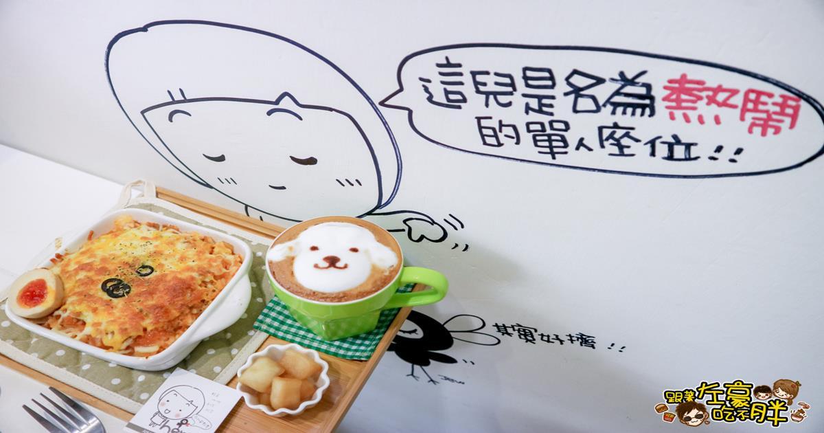 Here咖啡小食 手繪插畫風~溫馨祕密小店推薦!咖啡拉花好QQ