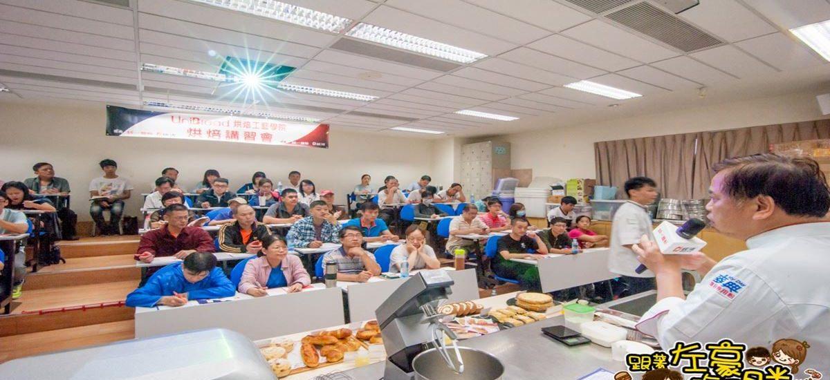 烘焙工藝學院統清講習會 (麵包、西點/密訓雙主修) 配方/分享/傳承/專業