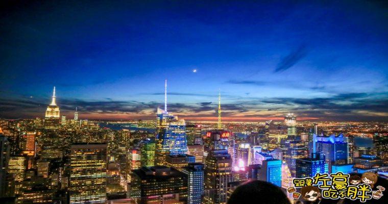 美國旅遊(景點篇)「洛克斐勒中心」欣賞紐約曼哈頓百萬夜景最佳大樓首選,含交通方式