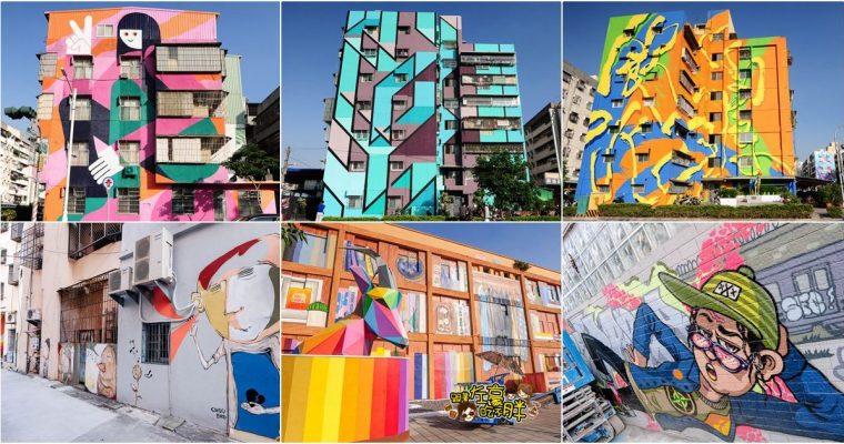 高雄景點 衛武營彩繪樓 超過20幅巨大彩繪壁畫!(捷運旅遊推薦)