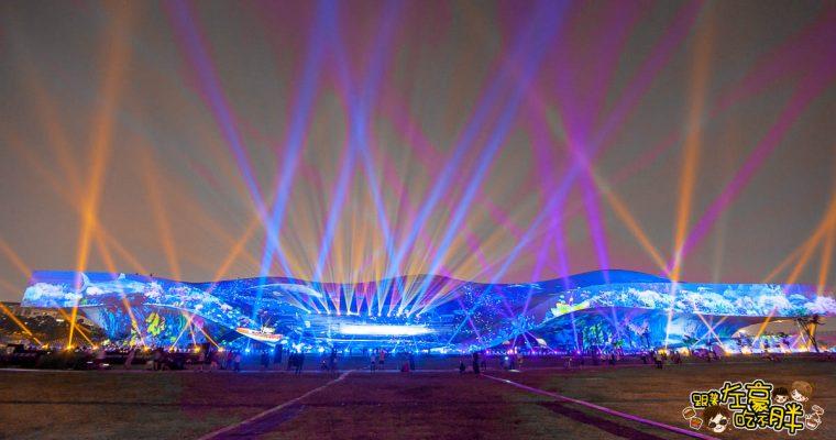 高雄衛武營3D光雕秀-震撼全亞洲最大劇院建築光雕秀搶先看